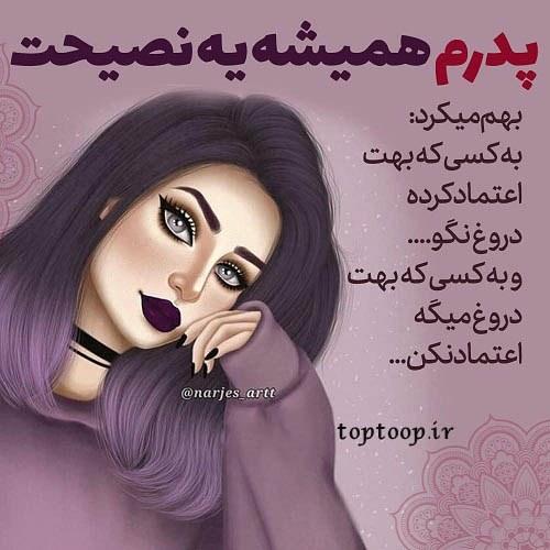 عکس نوشته پدر دختری کارتونی