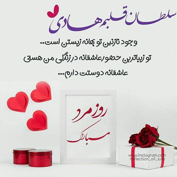 عکس نوشته تبریک روز مرد به عشق + جمله های ناب عاشقانه