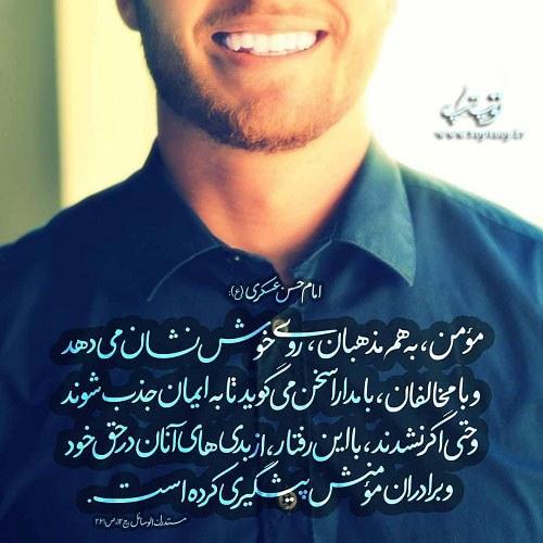 عکس نوشته حدیث از امام حسن عسگری درباره خنده رو و خوش رو بودن