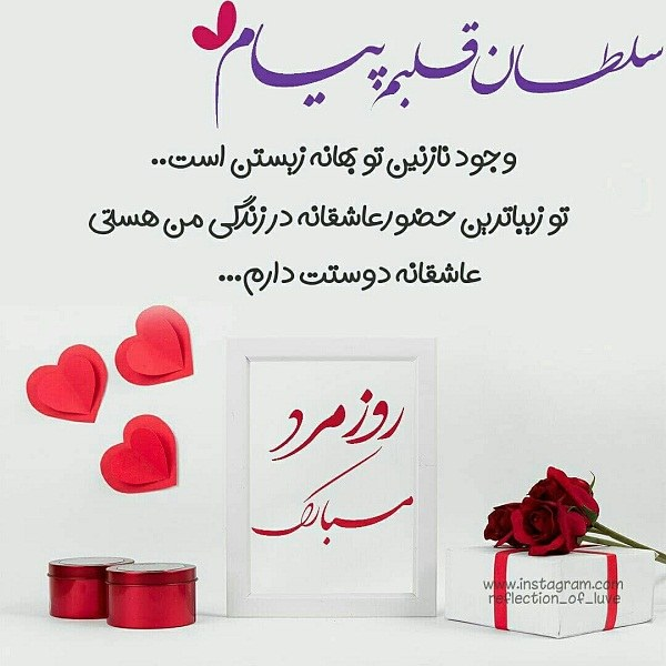 عکس نوشته پیشاپیش روز مرد مبارک