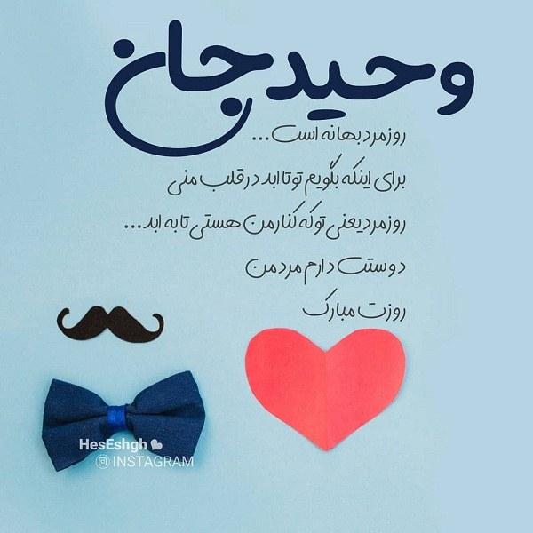 عکس پروفایل وحیدم روزت مبارک مرد من