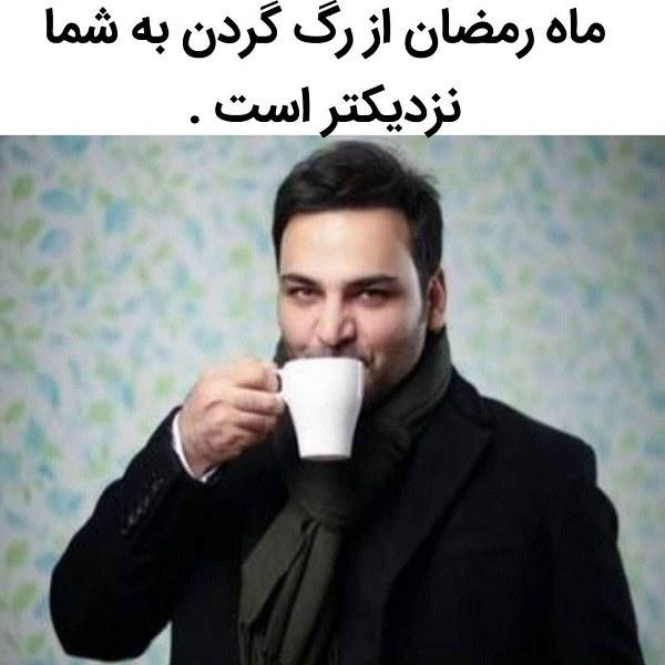 تصاویر خنده دار 98 در مورد احسان علیخانی و ماه رمضان