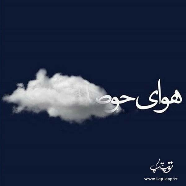 عکس نوشته هوای حوصله ابری است