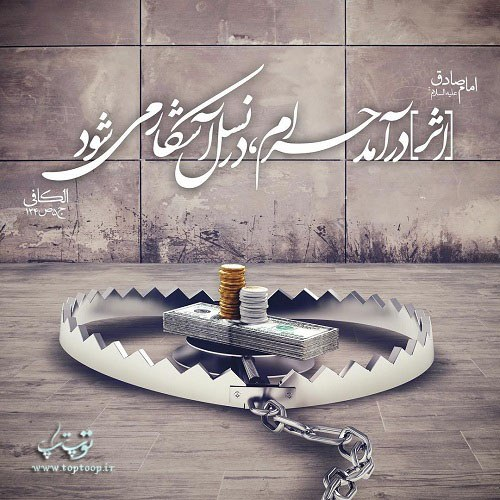 حدیث در مورد درآمد حرام از امام صادق