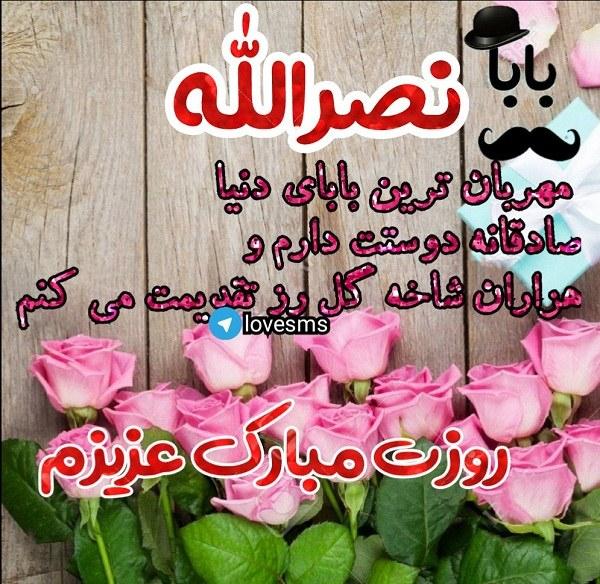 عکس نوشته بابا نصراله روزت مبارک عزیزم