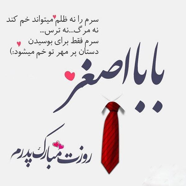 عکس نوشته بابا اصغر روزت مبارک عزیزم