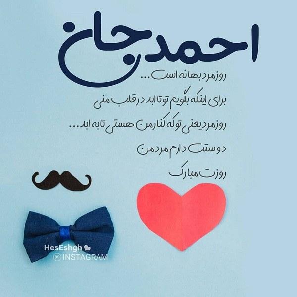 عکس پروفایل احمد جان عزیزم روز مرد مبارک