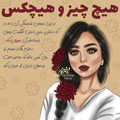 عکس نوشته کارتونی در مورد شایستگی دخترها