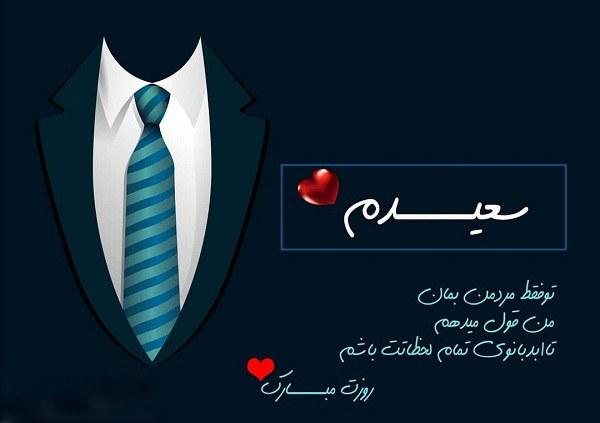 عکس نوشته زیبای سعیدم روز مرد مبارک