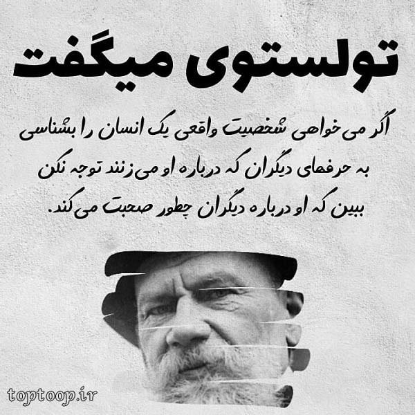 عکس نوشته سخنان ناب بزرگان