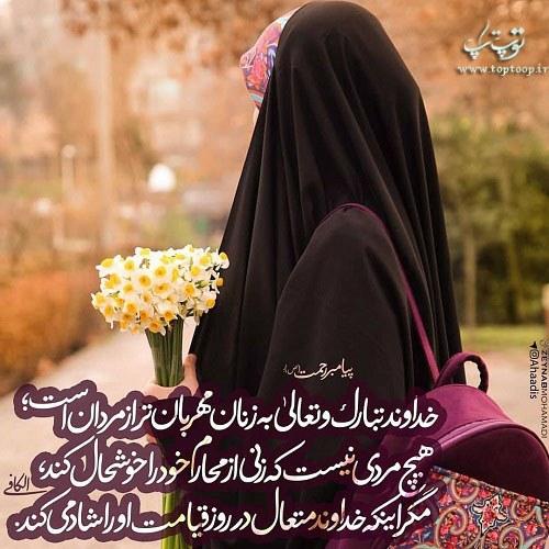 عکس پروفایل حدیث در مورد مهربان بودن زن ها از پیامبر اکرم