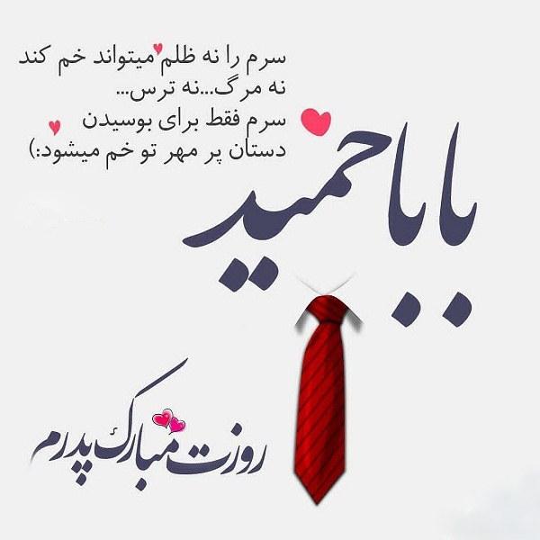 عکس نوشته بابا حمید روزت مبارک عزیزم