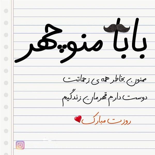 عکس نوشته بابا منوچهر روزت مبارک