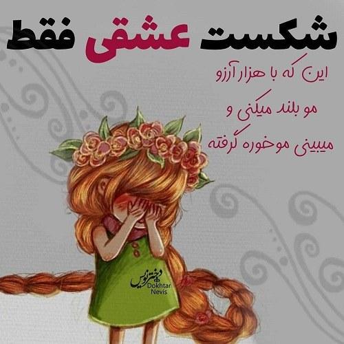 عکس نوشته فانتزی دختر مو بلند