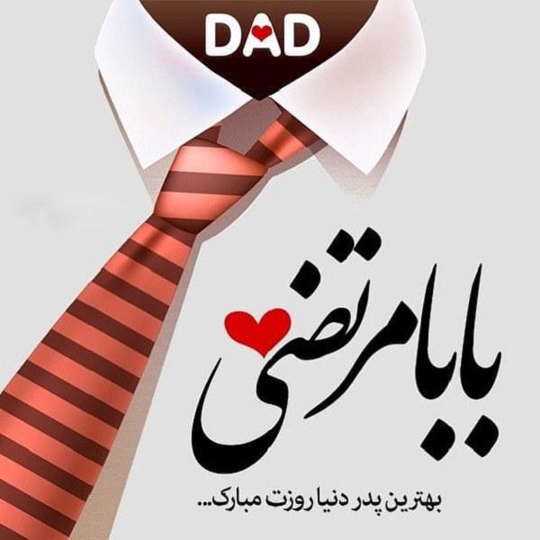 عکس نوشته بابا مرتضی روزت مبارک