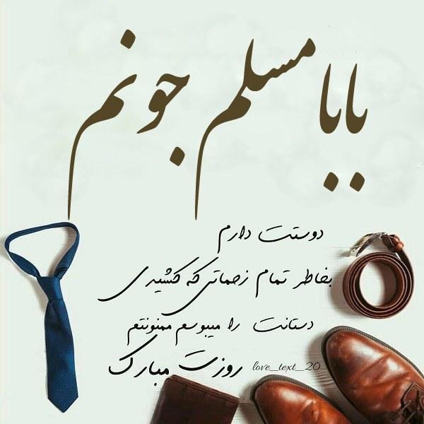 عکس نوشته بابا مسلم روزت مبارک