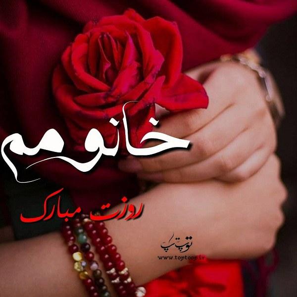 عکس پروفایل خانوم خودم روزت مبارک + کلمات عاشقانه