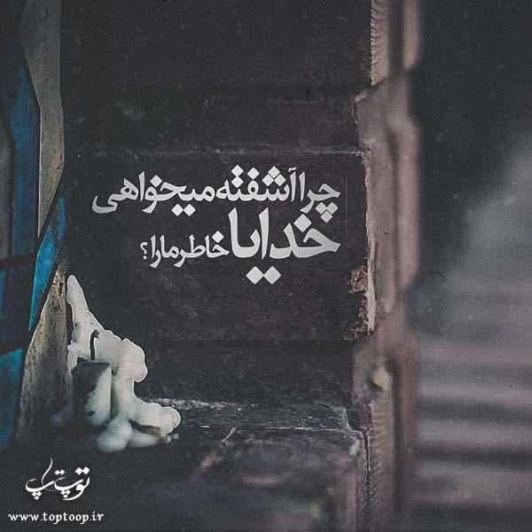 عکس نوشته آشفته ام