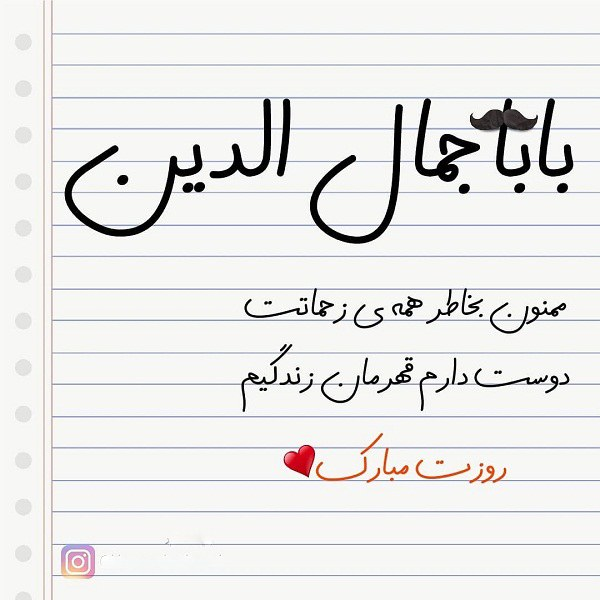 عکس نوشته بابا جمال الدین روزت مبارک