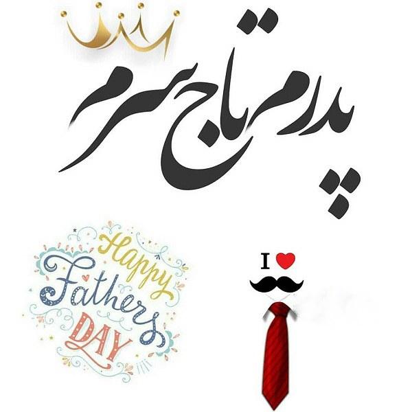 عکس نوشته پدر عزیزم روزت مبارک + متن جدید تبریک روز پدر