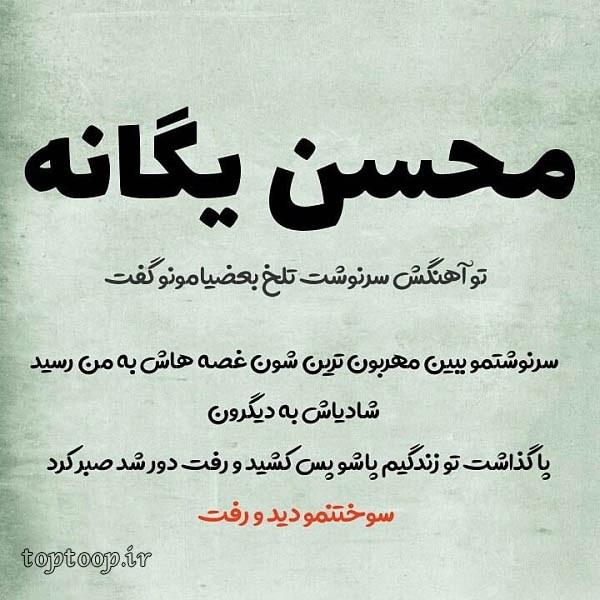 عکس نوشته از سخنان محسن یگانه برای پروفایل