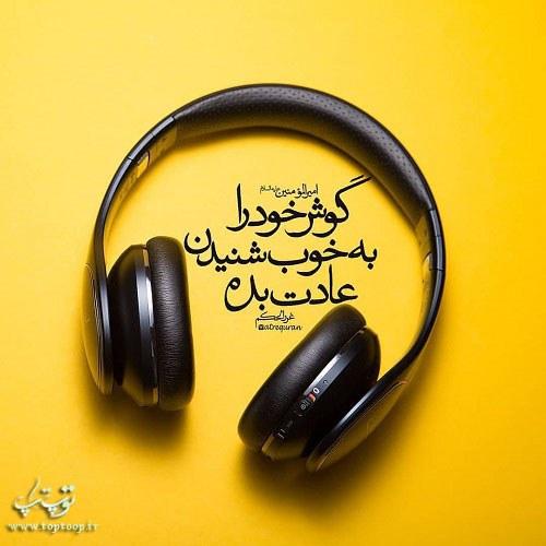 حدیث درباره گوش دادن به حرف های خوب و شنیدن حرف های نیک از حضرت علی