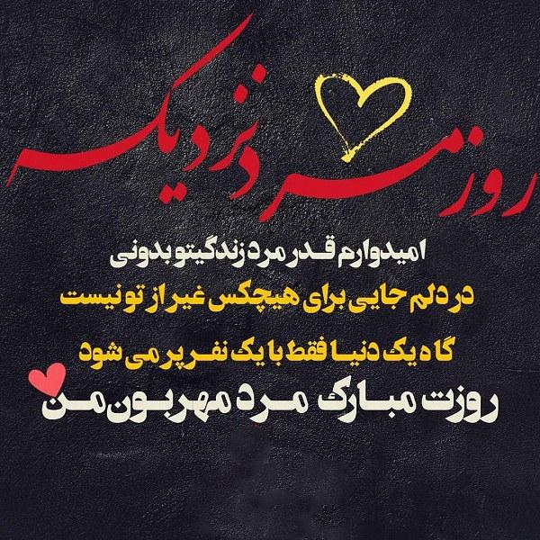 عکس نوشته روز مرد نزدیکه + عکس پروفایل روزت مبارک مرد من