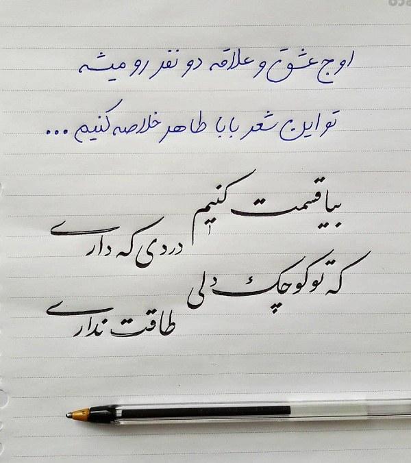 پروفایل اوج عشق نوشته شده با خودکار آبی و مشکی