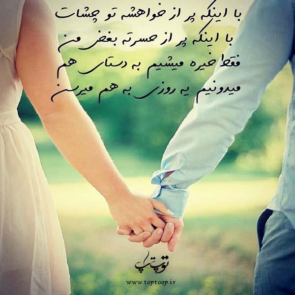 عکس نوشته های غزلیات عاشقانه