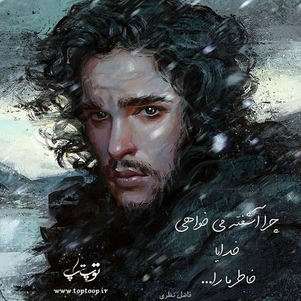 عکس نوشته حال آشفته