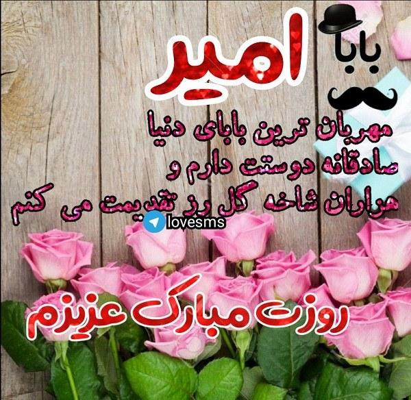 عکس نوشته بابا امیر روزت مبارک