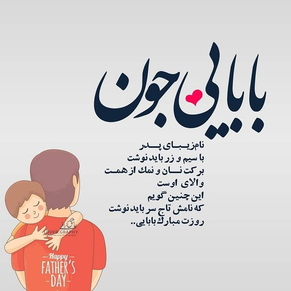 عکس نوشته روزت مبارک بابایی جون + شعر کودکانه
