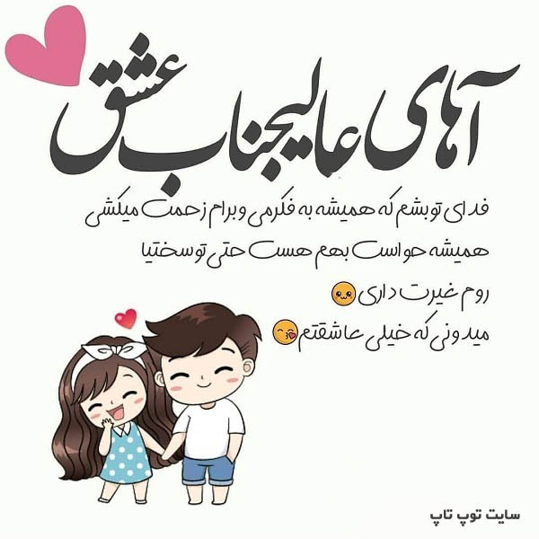 عکس نوشته آهای عالی جناب عشق