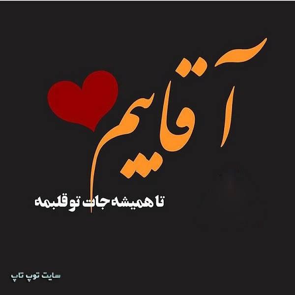 عکس عاشقانه عشقم + عکس پروفایل احساسی برای آقاییم