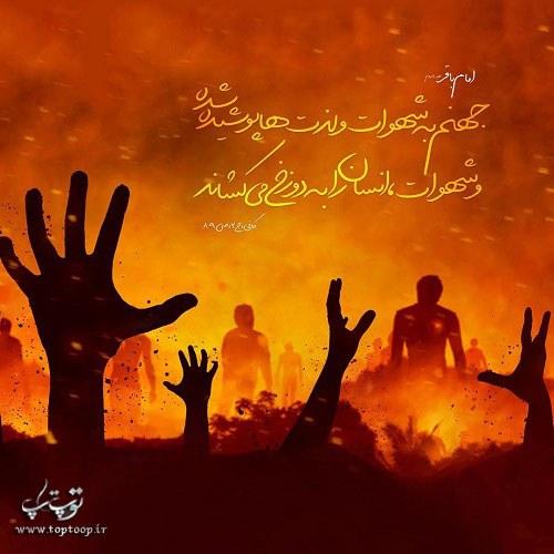 عکس نوشته حدیث از امام باقر (ع) در مورد شهوت