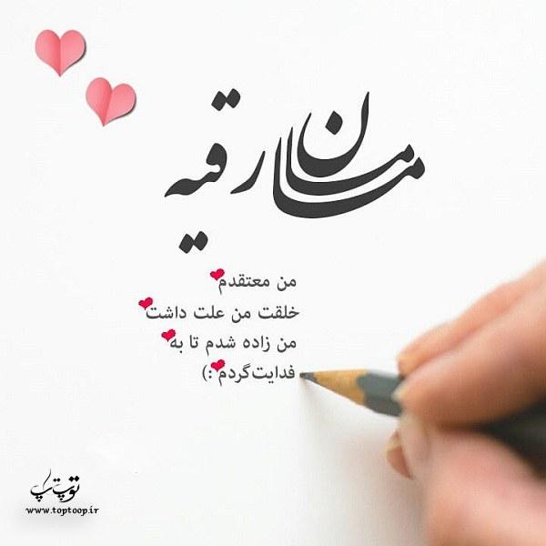 عکس نوشته تبریک روز زن و مادر برای اسم رقیه