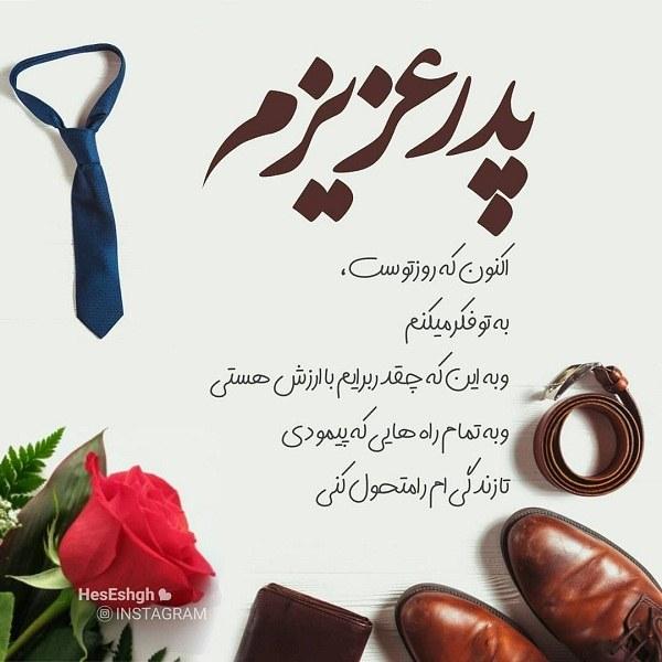 عکس نوشته ی پدر عزیزم روزت مبارک