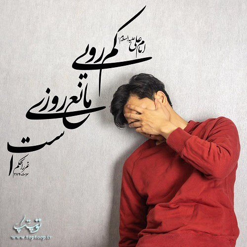 سخنان امام علی علیه اسلام در قالب عکس نوشته