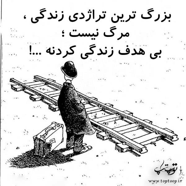 عکس نوشته ادم بی هدف