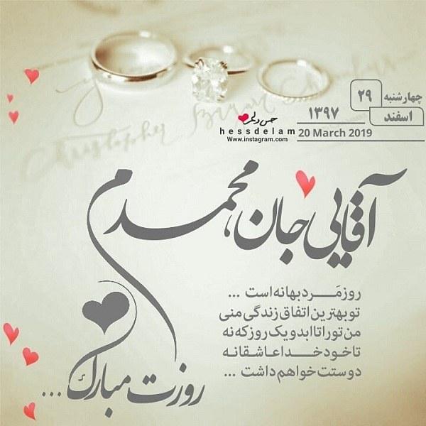 عکس نوشته آقایی جان محمدم روزت مبارک