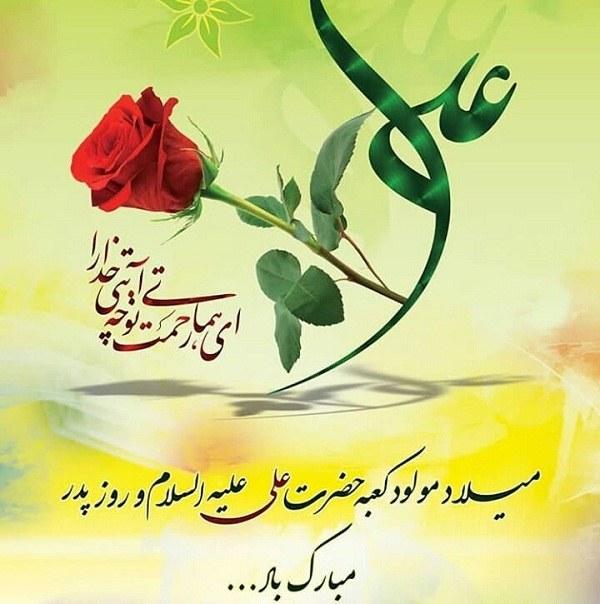 جدیدترین متن و عکس برای تبریک ولادت حضرت علی و روز پدر