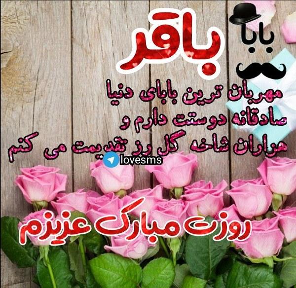 عکس نوشته بابا باقر روزت مبارک عزیزم