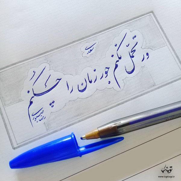 عکس نوشته تحمل ندارم