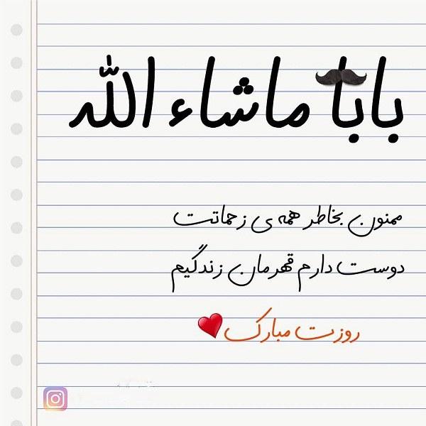 عکس نوشته بابا ماشاء الله روزت مبارک عزیزم