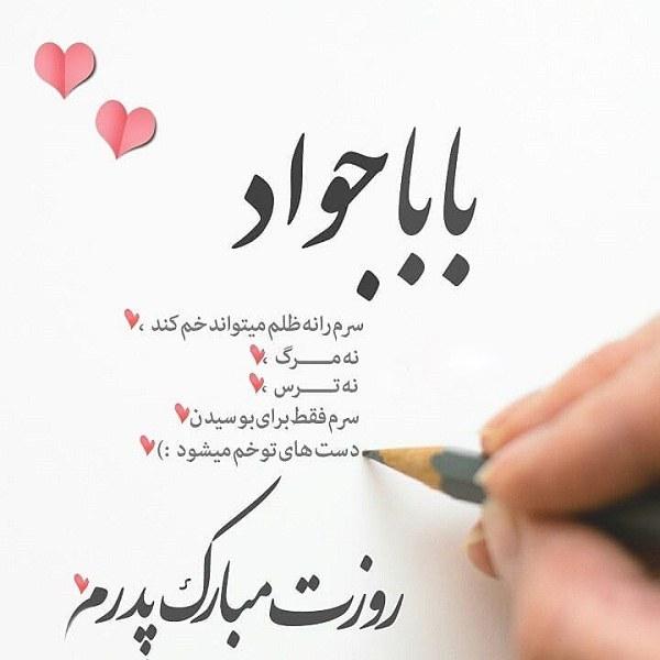 عکس نوشته بابا جواد روزت مبارک