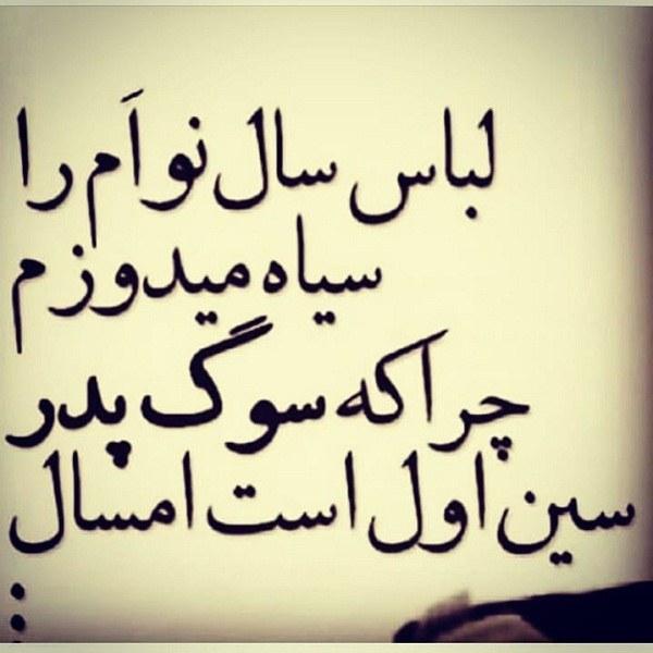 عکس نوشته جدید درباره عید نوروز امسال بدون پدر + جملات نبود پدر در عید نوروز