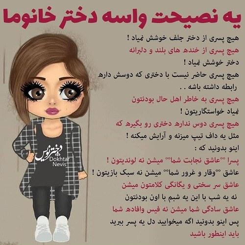 عکس نوشته کارتونی یه نصیحت برای دختر خانم ها