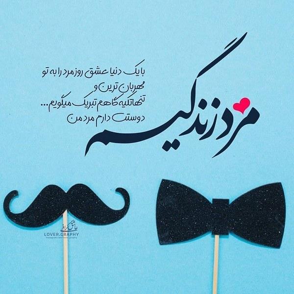 عکس نوشته مرد زندگیم دوست دارم روزت مبارک
