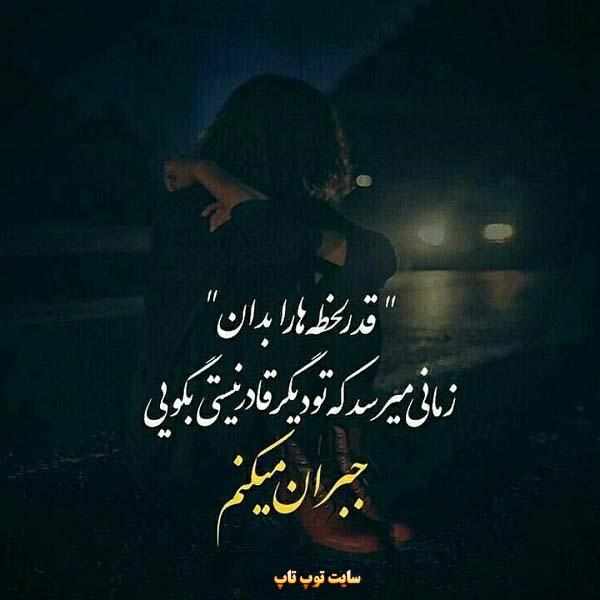 عکس نوشته جبران نامردی