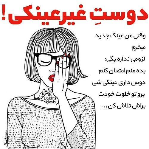 عکس نوشته دوست غیرعینکی